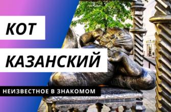 Кот Казанский легенда