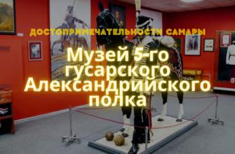 Музей 5-го гусарского александрийского полка