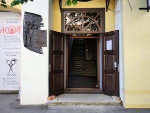 вход в музей быта страны советов