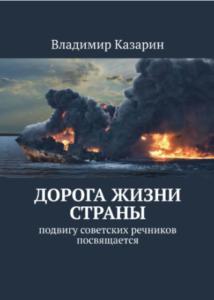 Дорога жизни страны. Книга