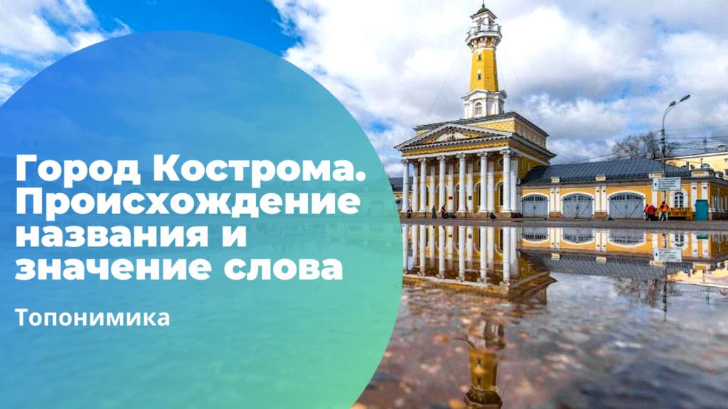 Город Кострома происхождение названия
