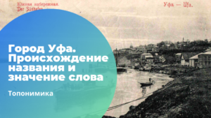 Город Уфа. Происхождение названия и значение слова Уфа