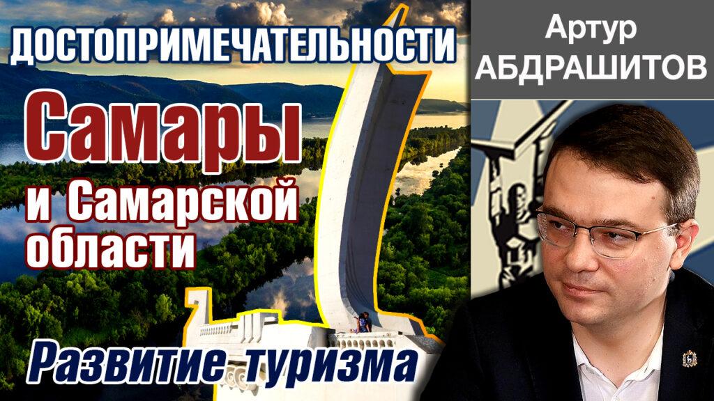 Артур Игоревич Абдрашитов Самара
