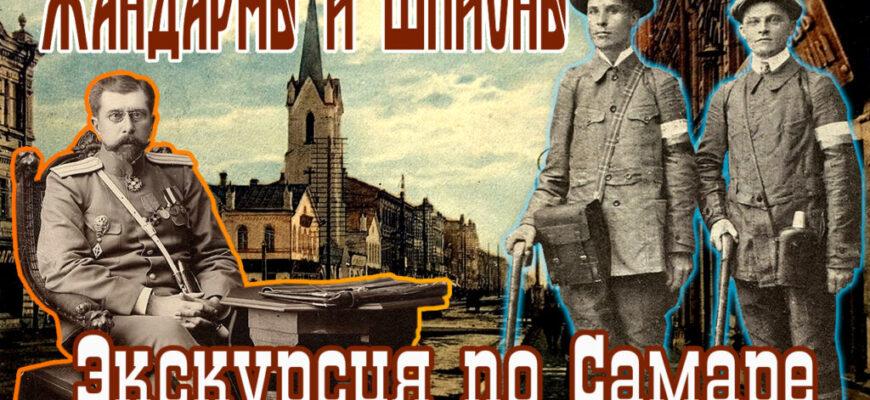 Жандармы и шпионы экскурсия по Самаре